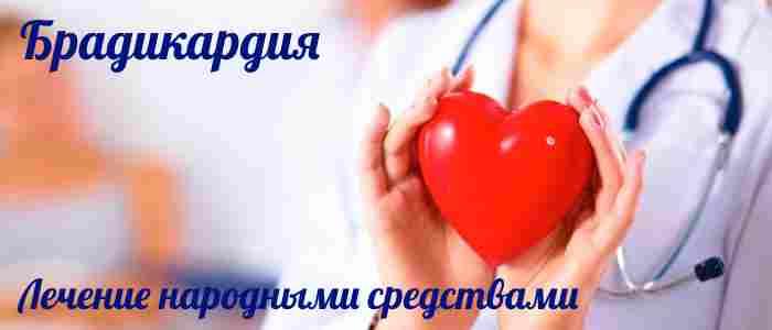 Брадикардия сердца: что это такое и как лечить, симптомы