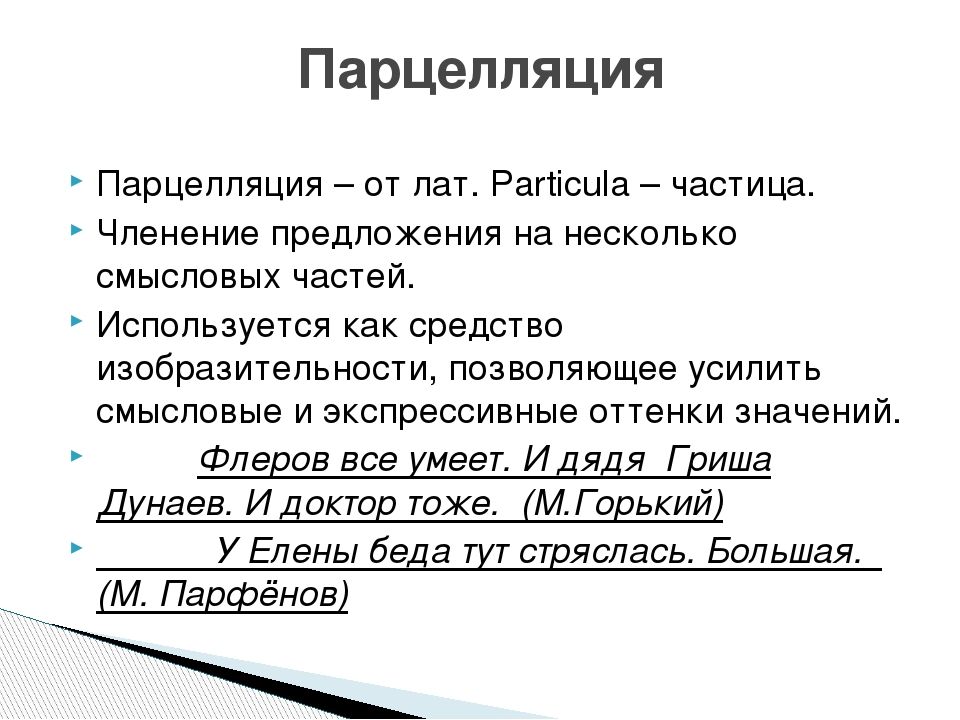 Парцелляция (синтаксис) — википедия переиздание // wiki 2