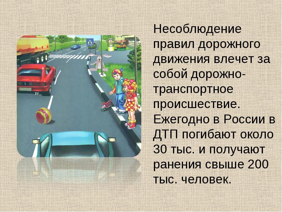 Понятие дтп характеристика и отличительные признаки дорожно-транспортного происшествия