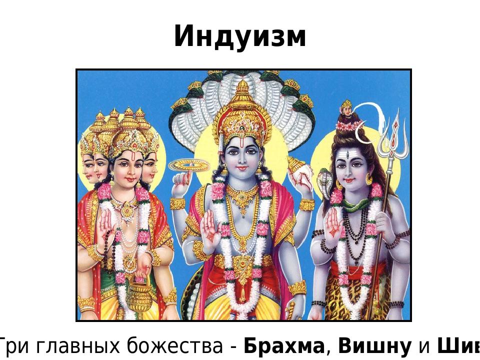 Направления индуизма