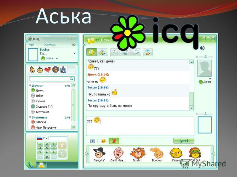 Номер icq: нужен ли uin в новой версии аськи