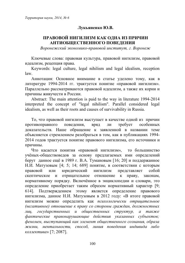 Правовой нигилизм как социальная проблема современного российского общества