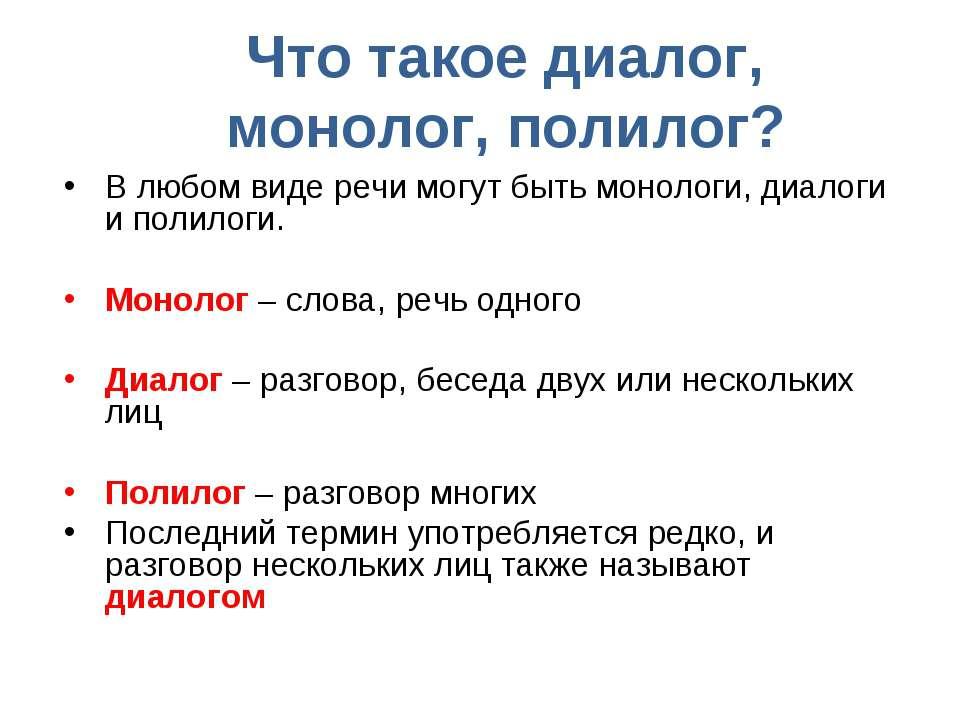 Урок 12: диалог - 100urokov.ru
