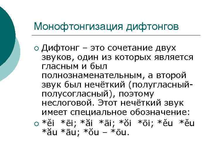 Дифтонги английского языка: транскрипция и произношение – изучение английского языка