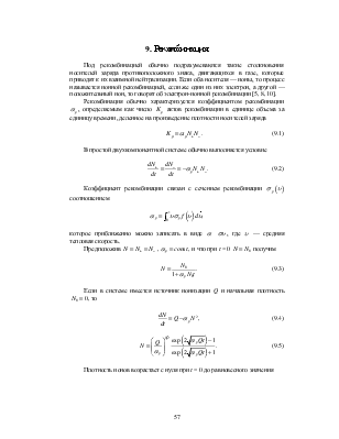 Сайт-специфическая рекомбинация - site-specific recombination
