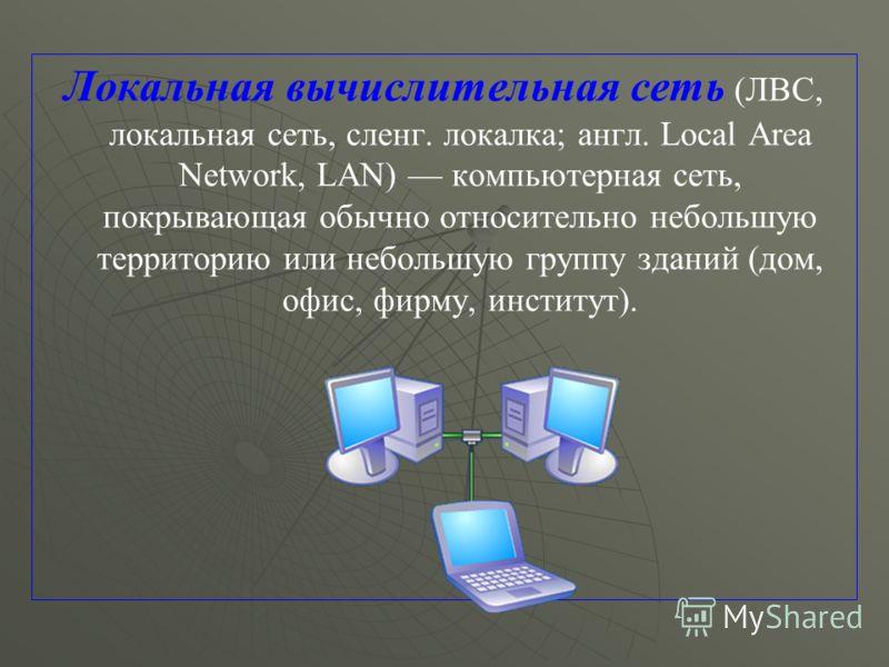 Глава 2 — общие принципы организации и работы компьютеров