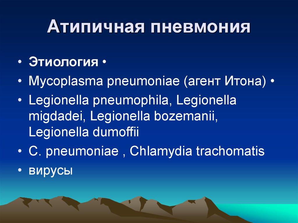 Атипичная пневмония – что это такое, симптомы и лечение