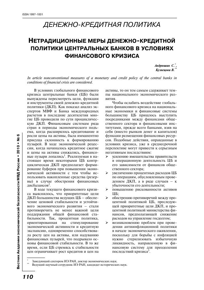 Ключевая ставка цб рф. досье -  биографии и справки - тасс