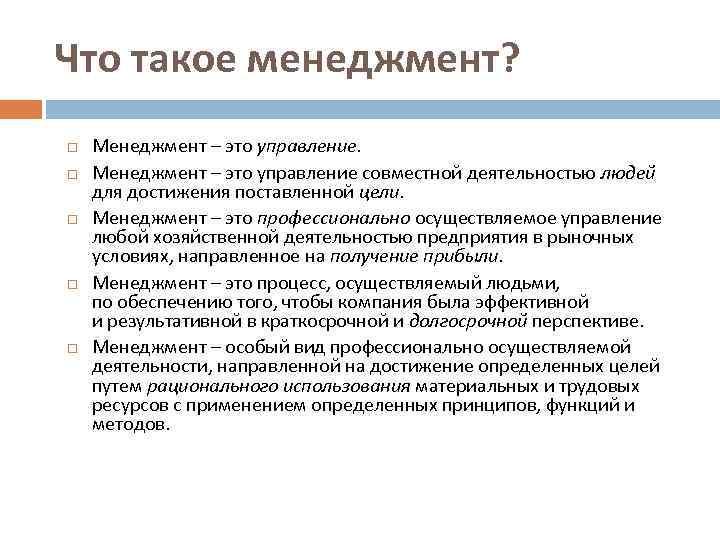 Что такое менеджмент?