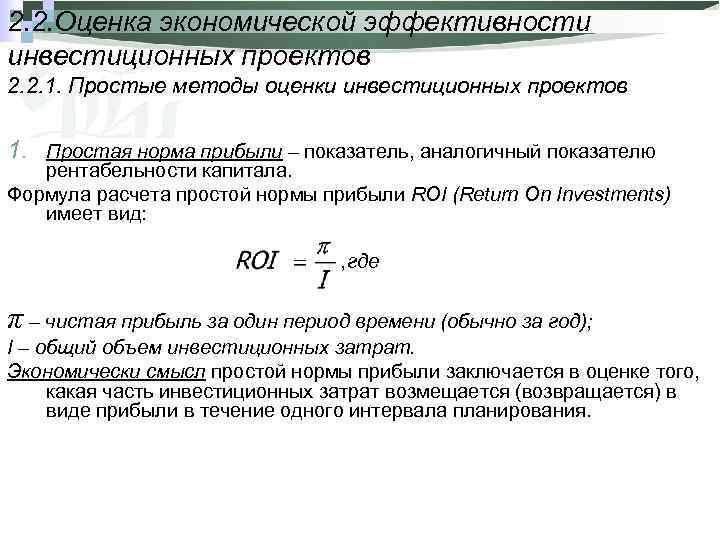 Коэффициент roe (простыми словами) - нормы, виды и значение | equity
