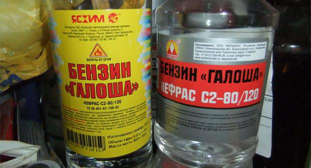 Универсальный растворитель «бензин-калоша»: свойства и применение