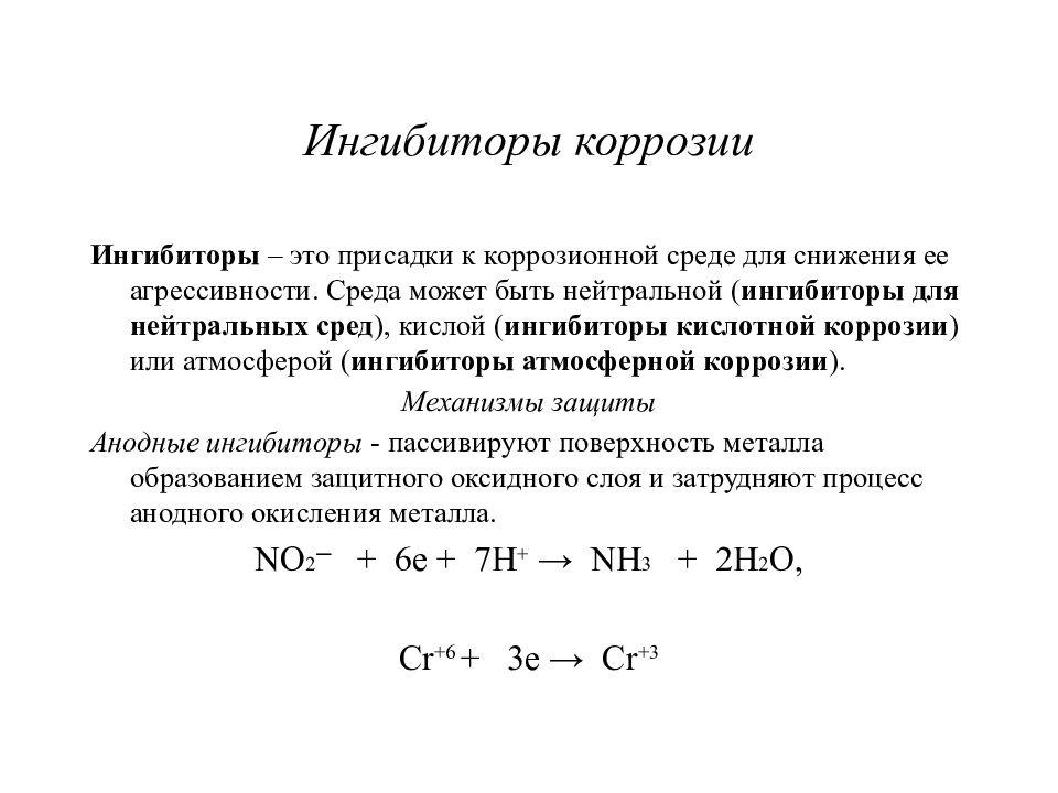 Лекарства обычно ингибируют ферменты