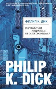 """Что важного в романе """"мечтают ли андроиды об электроовцах?"""" и насколько точно его экранизировал ридли скотт?"""