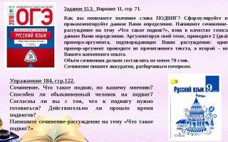 Конспект беседы «что такое подвиг?» (старшая группа). воспитателям детских садов, школьным учителям и педагогам - маам.ру