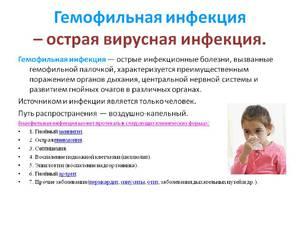 Гемофильная инфекция - симптомы, лечение