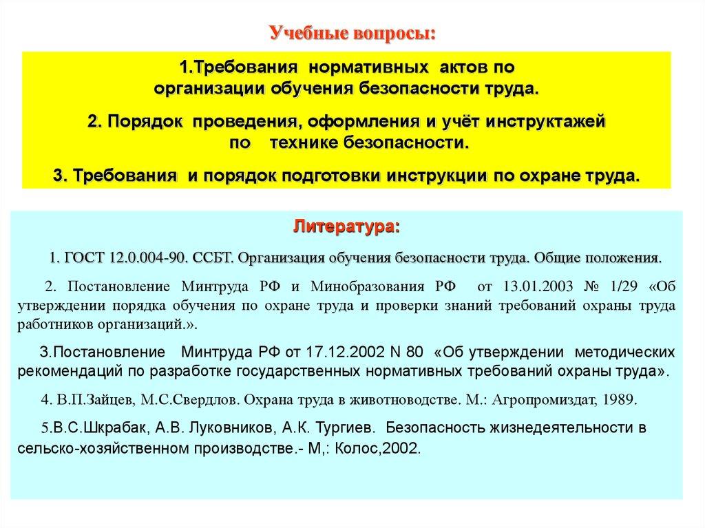 Все об электробезопасности: определение, требования, описание правил
