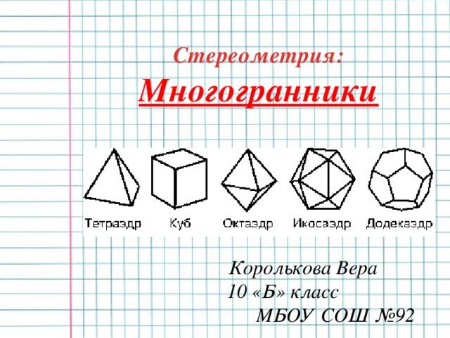 § 1. аксиомы стереометрии