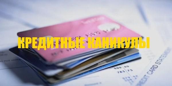 Что такое кредитные каникулы и как их получить?