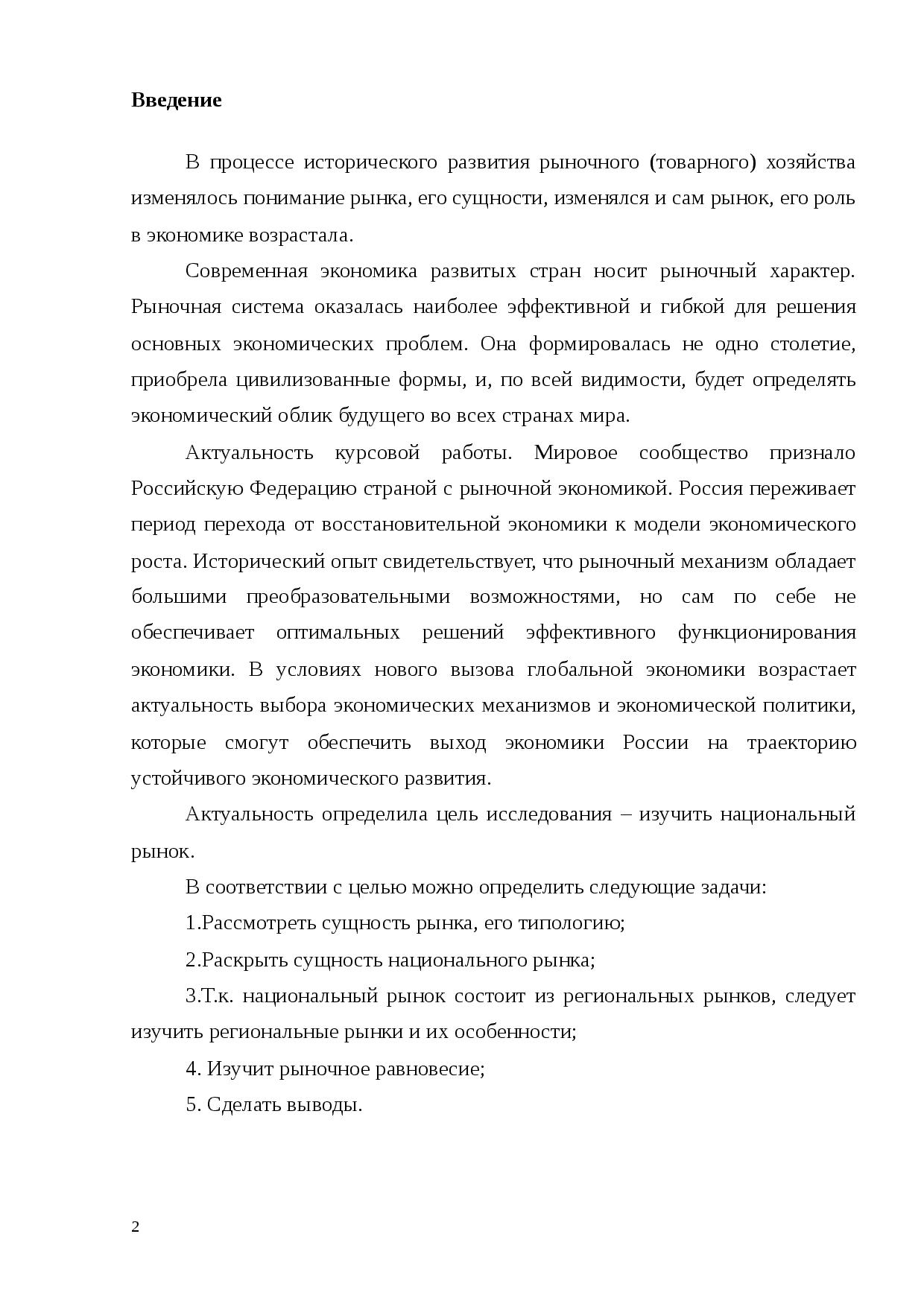 Изменение рыночного равновесия: примеры, графики, уравнения – sprintinvest.ru