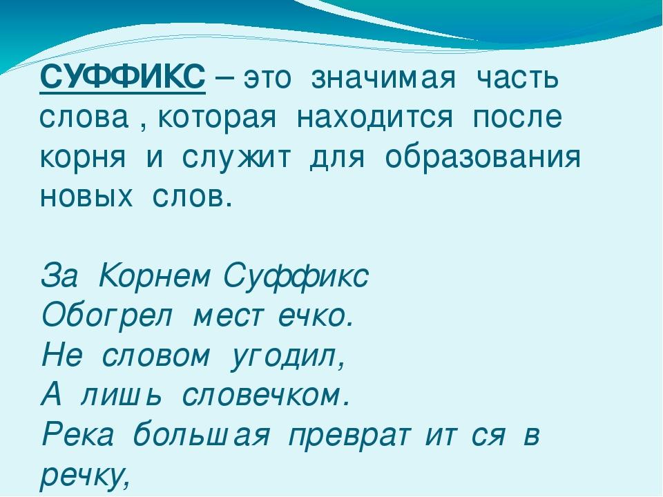 Какие бывают суффиксы в русском языке?