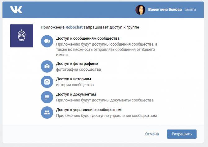 Ботывконтакте