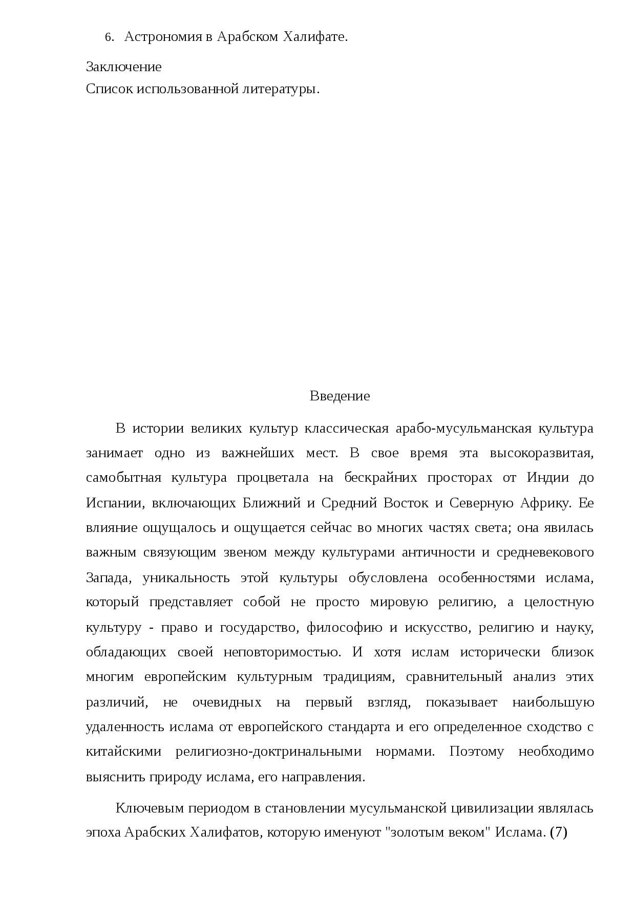 Что такое халифат? определение, история :: syl.ru