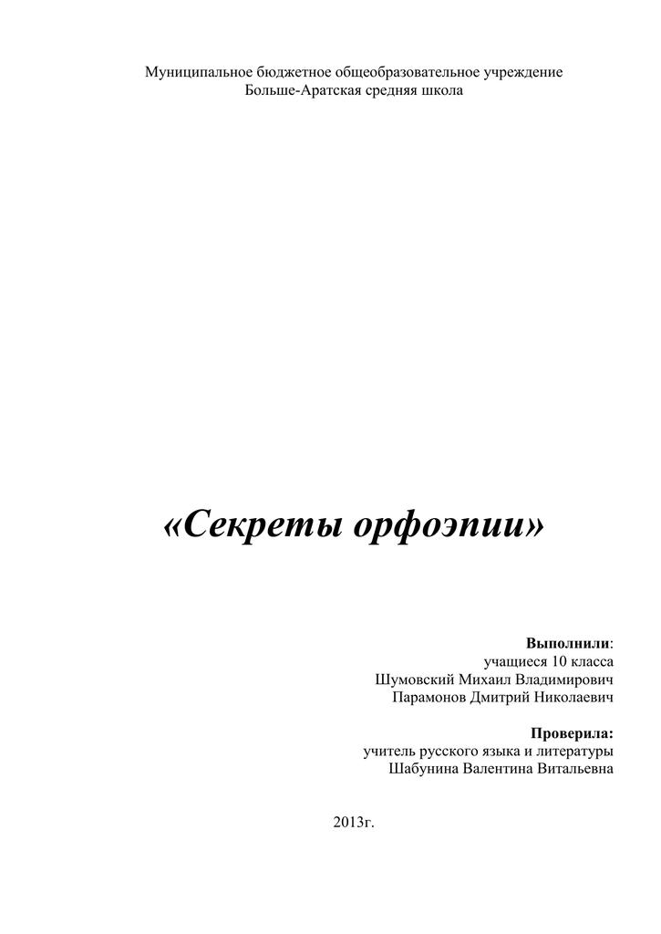 Орфоэпия — википедия. что такое орфоэпия