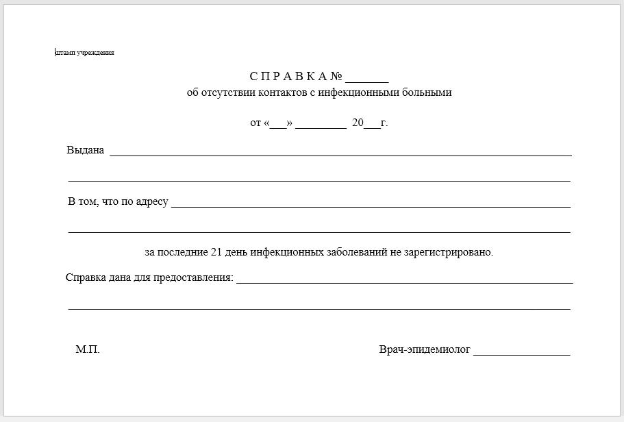 Справка об эпидокружении в москве