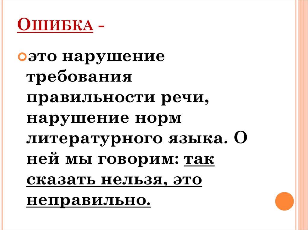 Речевые ошибки в русском языке: какие основные или типичные ошибки в 5 классе и таблица с классификацией их распространенных видов