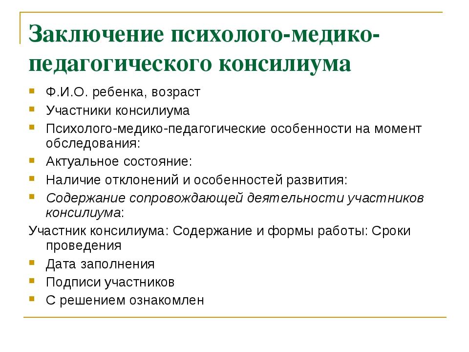 О психолого-медико-педагогической комиссии, письмо минобразования россии от 14 июля 2003 года №27/2967-6