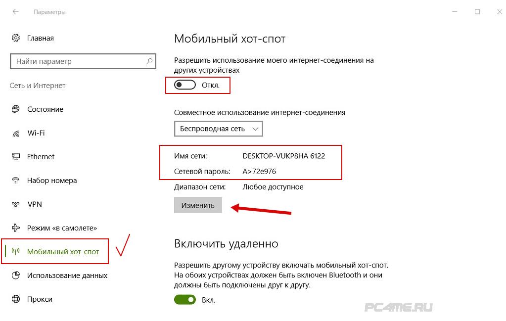 Создаем точку доступа на пк с помощью функции [мобильный хот спот windows 10]