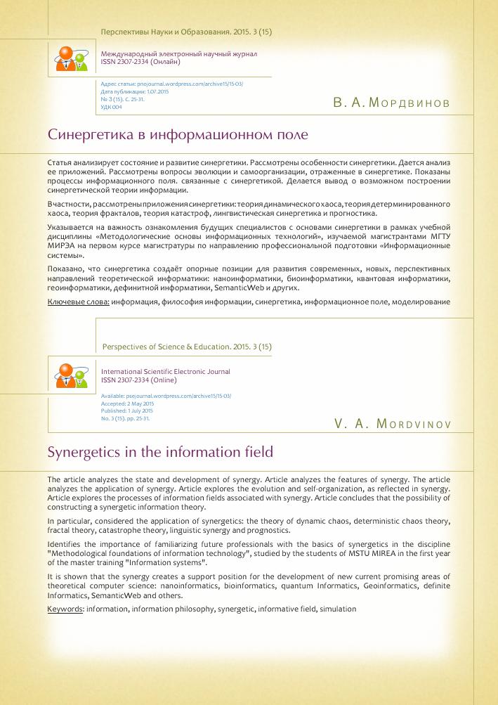 Информационное поле