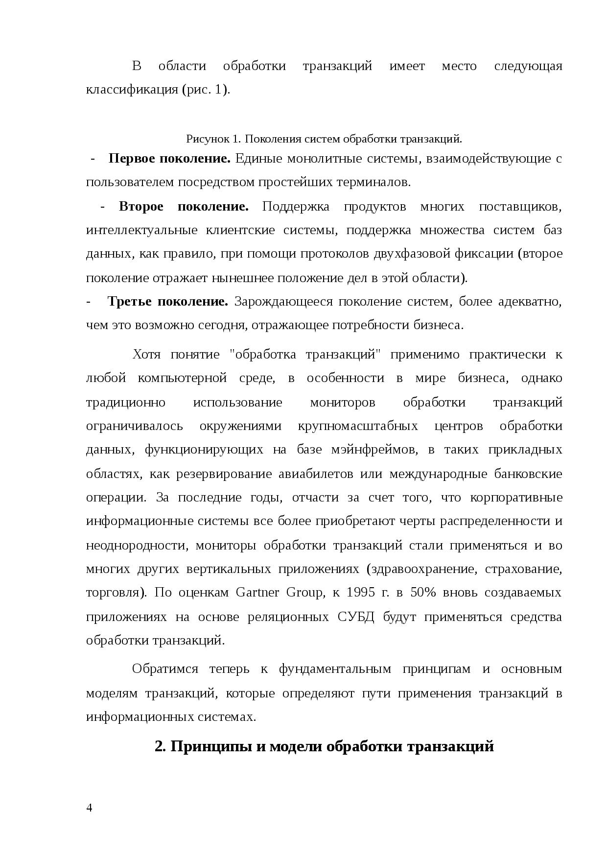 Реляционная модель данных — национальная библиотека им. н. э. баумана