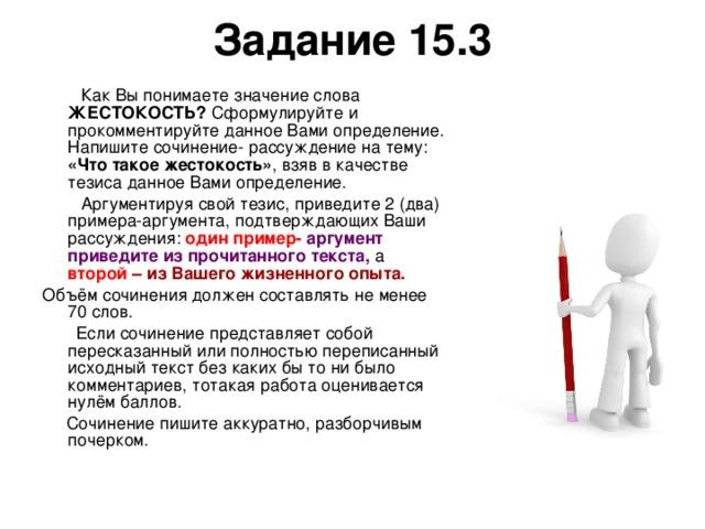 Сочинение на тему что такое талант 9 класс | alphacat.ru