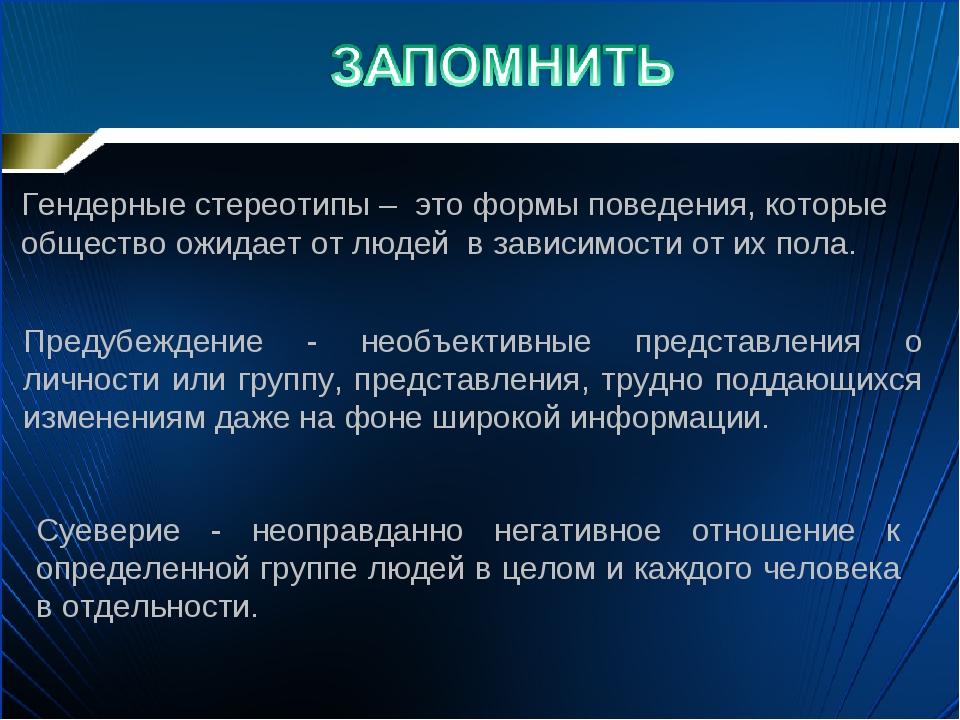Что такое стереотип простыми словами? примеры стереотипов - psychbook.ru