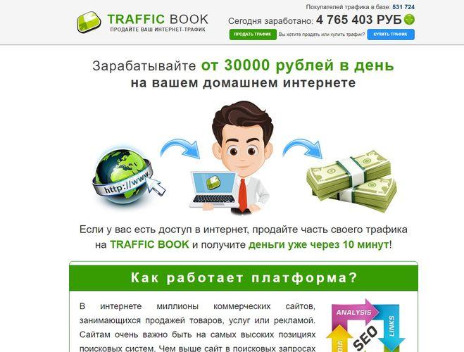 Что такое трафик в интернете: виды трафика, единицы измерения, мобильный трафик
