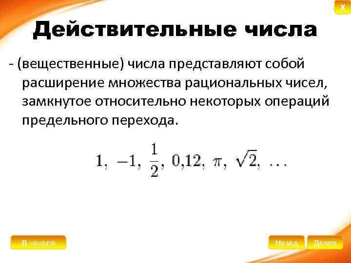 Определение действительного числа