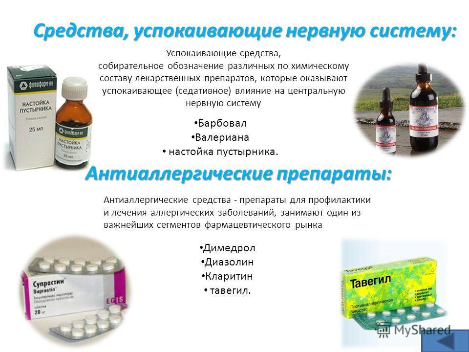 Что такое седативные препараты простыми словами