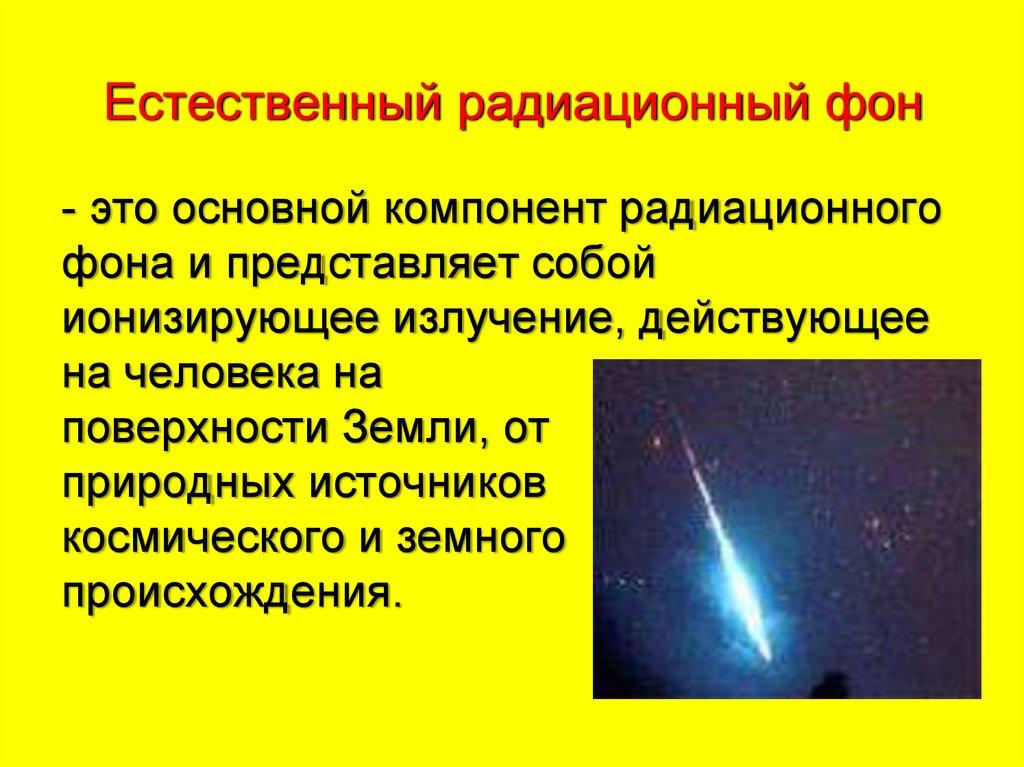 Радиация, радиоактивность, изотопы - что это?
