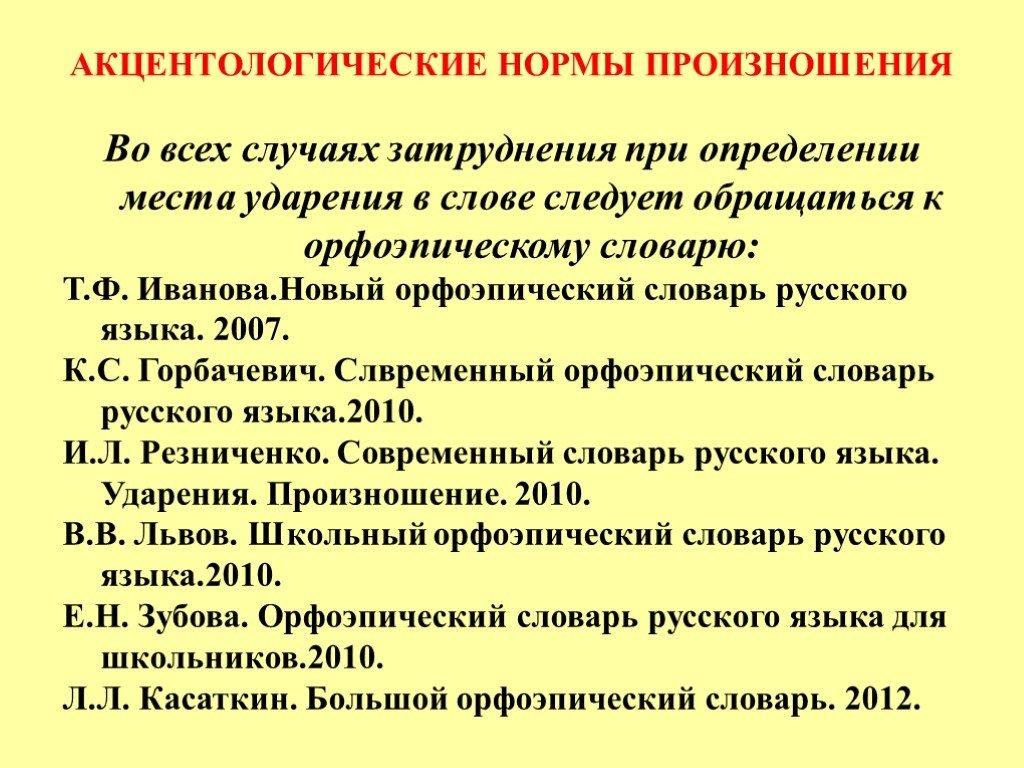 Наука орфоэпия в русском языке: что это такое, кратко про орфоэпические нормы и задачи на современном этапе