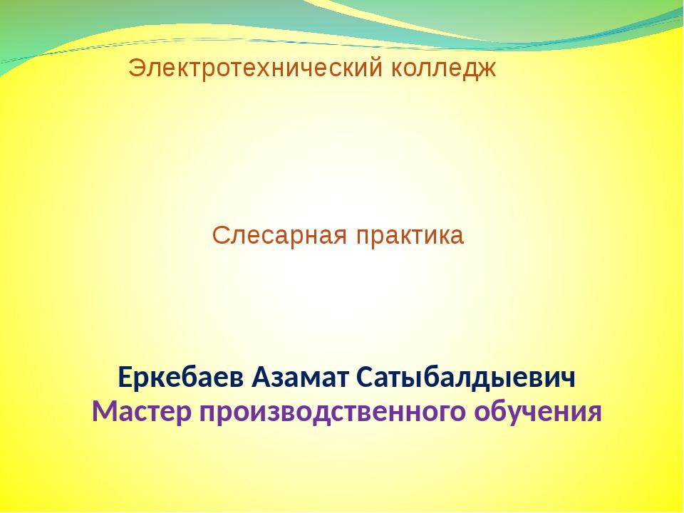 § 83. пригонка и припасовка  [1980 макиенко н.и. - общий курс слесарного дела]