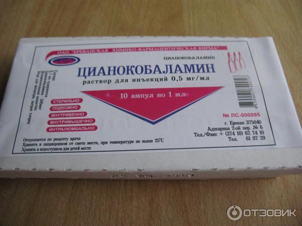 Цианокобаламин — инструкция по применению, описание, вопросы по препарату