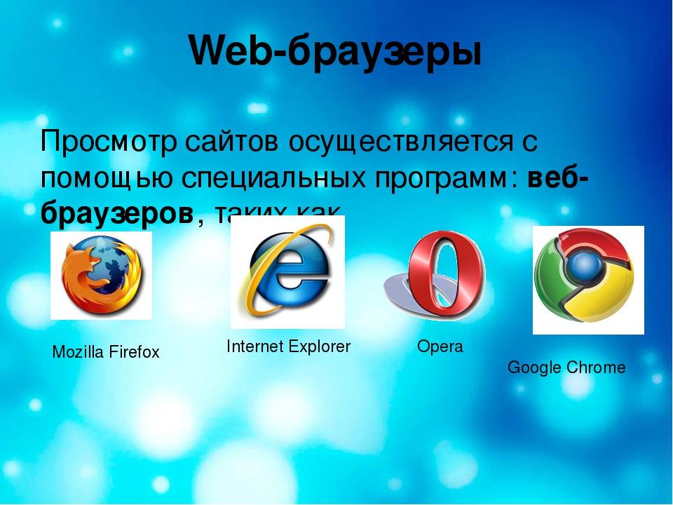Интернет браузер — что это такое и какой лучше