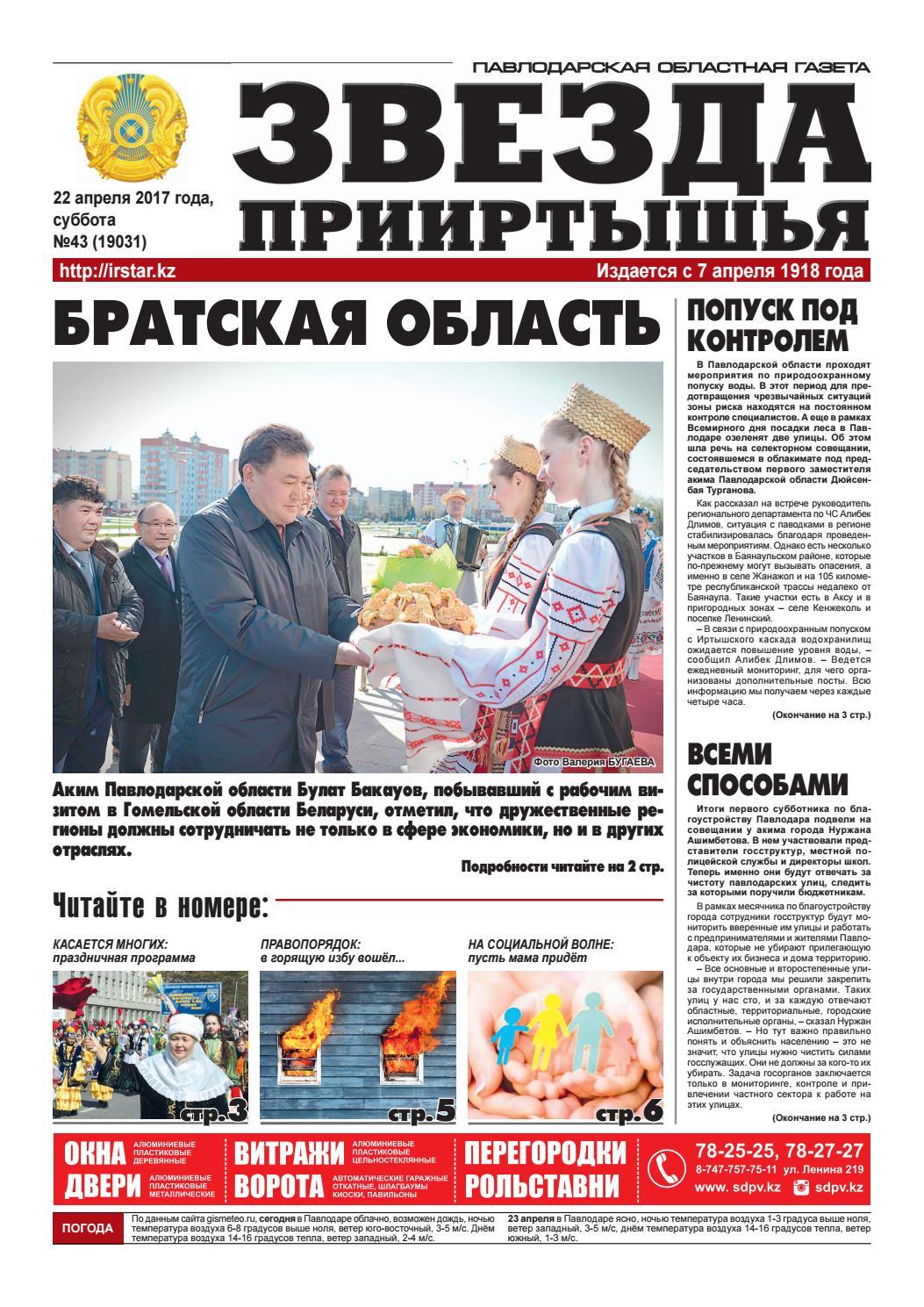 Кунделик кз — войти в kundelik.kz на русском электронный дневник