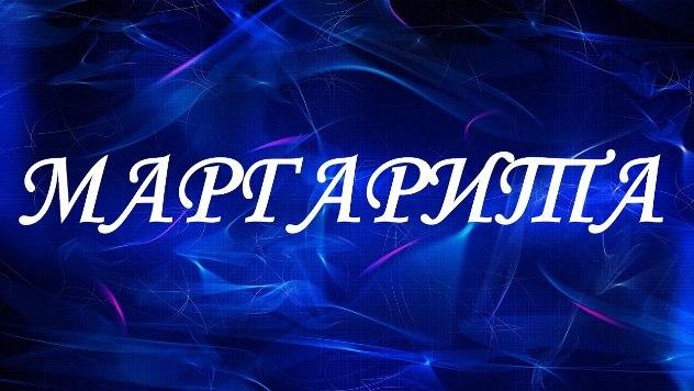 Значение имени маргарита: характер и судьба, именины