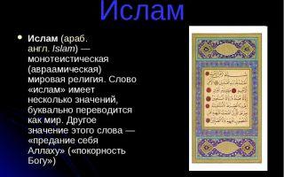Шайтан - словарь исламских терминов - мусульмак