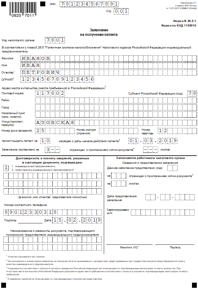 Патентная система налогообложения (псн) 2020
