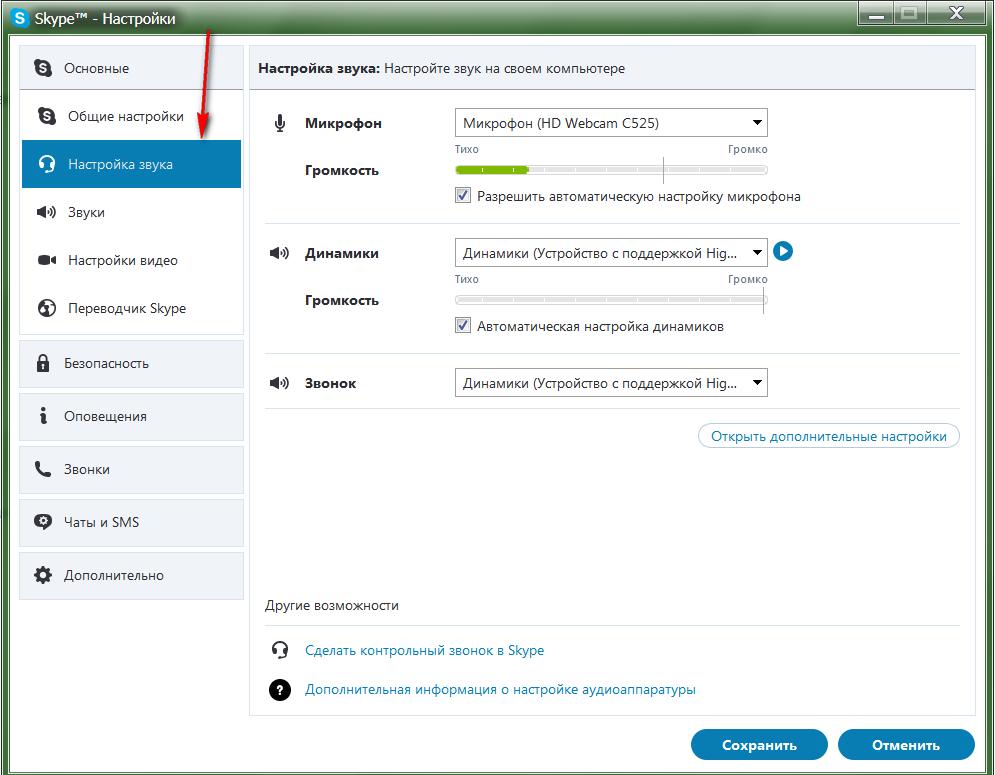 Скачать скайп бесплатно на русском языке - установить skype