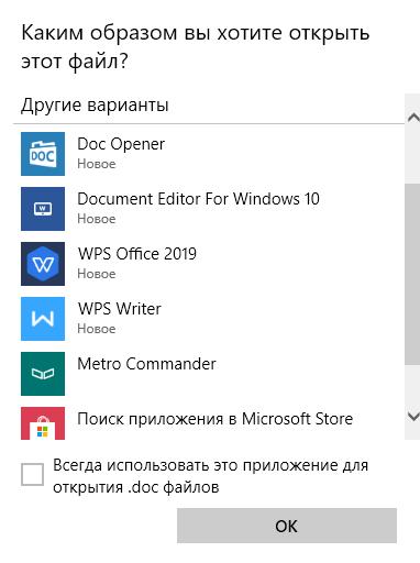 Doc — формат файла. чем открыть doc?