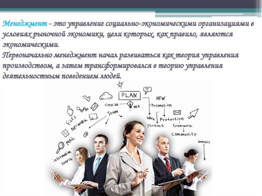 Что такое менеджмент: подробный разбор понятия с комментариями и видео от экспертов сферы менеджмента